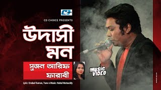 Udashi Mon | Arif | Farabee | Bhalobashi Re | Official Music Video | Bangla Hits Song