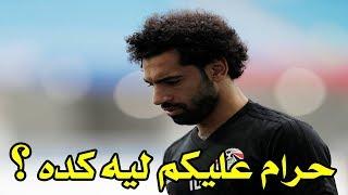شاهدوا محمد صلاح يبكي الملايين قبل مباراة مصر والسعودية 😰 .. واكتشاف فضيحة جديدة