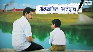 Ankganit Anandache - Super Hit Full Marathi Movies | Sandeep Kulkarni, Aishwarya Narkar