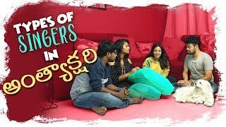 Types of Singers in Anthyakshari || Mahathalli