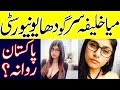 Download Video Download Mia Khalifa Applied admissions To University Of Sargodha 3GP MP4 FLV