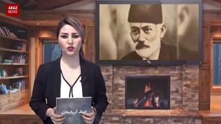 سرآغازهای تجدد ادبی و هنری در آزربایجان - برنامه سیزدهم - اینک آذربایجان