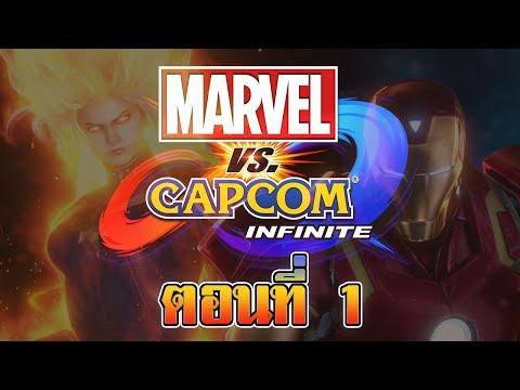 Marvel vs. Capcom Infinite (เนื้อเรื่อง) ตอนที่ 1 (ซับไทย) , Let's Play by LeePung