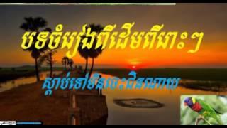 WWW.khmer. 7.net 2017 បូទចំ រៀង បូរាន ឌីជេ ដារ៉ូ ព្រនេត្រព្រះ