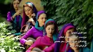 ما را بس      Majid Derakhshani      Mahbanoo Ensemble       Ma Ra Bas