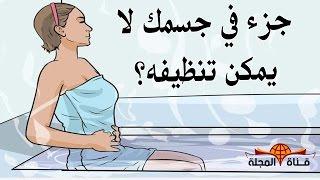 جزء في جسمك لا يمكن تنظيفه حتي لو استحميت 3 مرات في اليوم وخاصة النساء؟ تعرف عليه