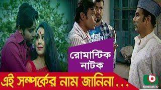Bangla natok   Ei Somporker nam janina   Milon, Tania Hossain, Jhuna Chowdhury
