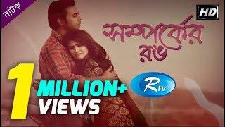 Somporker Rong | Apurba | Shokh | Bangla Drama | Rtv