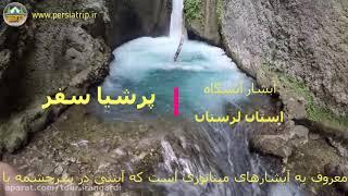 Atashgah waterfall