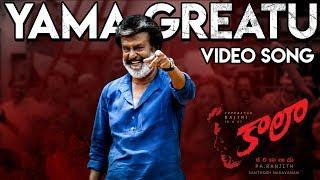Yama Greatu - Video Song   Kaala (Telugu)   Rajinikanth   Pa Ranjith   Santhosh Narayanan   Dhanush