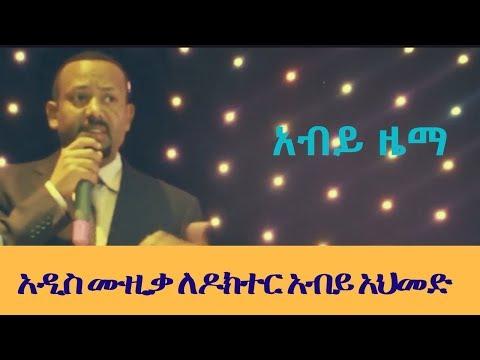 Xxx Mp4 Abiy Zema New Music Video 2018 Dedicated To Dr Abiy Ahmed Ali 3gp Sex
