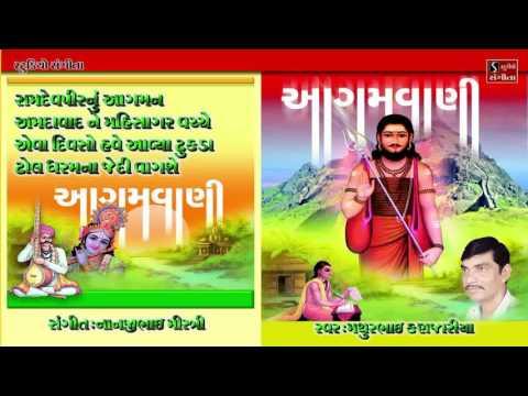 Xxx Mp4 Agamvani Mathurbhai Kanjariya New Gujarati Nonstop Bhajan Gujarati Bhajan 2016 3gp Sex