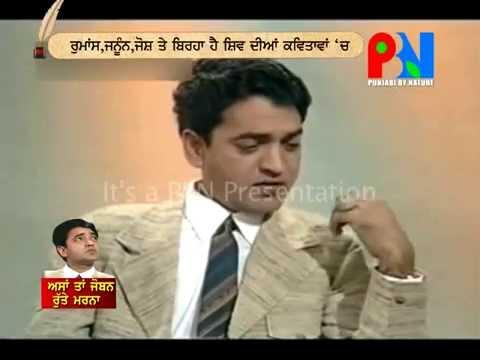 Xxx Mp4 Asaa Ta Joban Rutte Marna Shiv Kumar Batalvi Special 3gp Sex