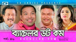 Bachelor Dot Com   Episode 46   Towsif   Nadia Mim   Siddiq   Nadia Nodi   Comedy Natok 2018