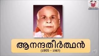 Aananda Theerthan - (ആനന്ദതീർത്ഥൻ ) - Kerala Renaissance - Kerala PSC Coaching