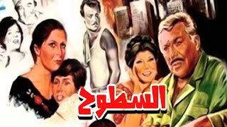 El Sotouh Movie | فيلم السطوح