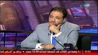 القاهرة والناس | الناس الحلوة مع أيمن رشوان الحلقة الكاملة 24 يونيو