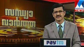 സന്ധ്യാ വാർത്ത | 6 P M News | News Anchor - Pramod Ramen | January 30,2017  | Manorama News