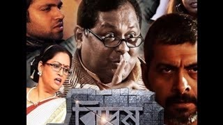 হিংসা Bidyesh | নিউ বাংলা সিনেমা 2016 |  bangla full movie