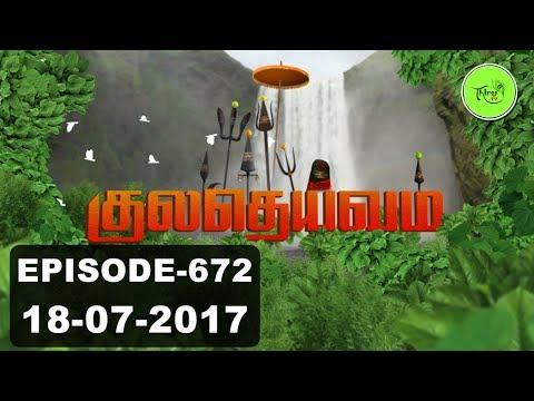 Kuladheivam SUN TV Episode - 672 (18-07-17)