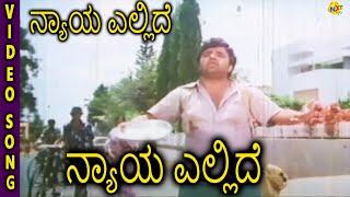 Nyaya Ellide Kannada Movie Songs    Title Song    Shankarnag    Aarathi