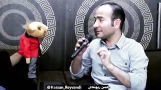 hassan_reyvandiمناظره با فامیل دور