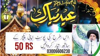 Har Desh Me Gonjay Ga Ya Rasool Allah - Hafiz Tahir Qadri