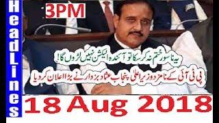 Pakistan News Live 3PM 18 Aug 2018 | CM Punjab PTI Ka Bara Elaan PMLN Shocked
