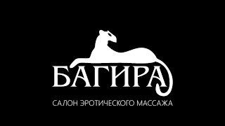 Салон эротического массажа Багира. Ростов-на-Дону