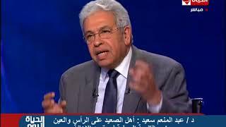 الحياة اليوم -  د/ عبد المنعم سعيد : أهل الصعيد على الرأس والعين ووزير التنمية لم يقصد الإهانة