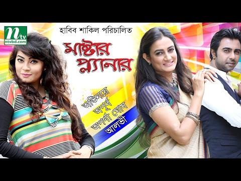 Bangla Natok Master Planner (মাস্টার প্ল্যানার) l Apurbo, Aparna l Eid Special 2015