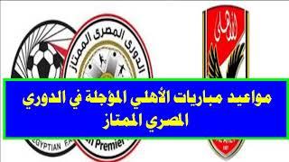 مواعيد مؤجلات الأهلي في الدوري المصري الممتاز