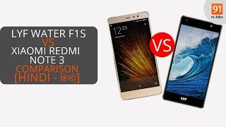 LYF Water F1s vs Xiaomi Redmi Note 3: Comparison Overview [ASK 91] [Hindi-हिन्दी]