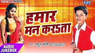 हमर मन करता - Hamar Man Karata - Rahul Soni - Audio JukeBOX - Bhojpuri Hot Songs 2017 new