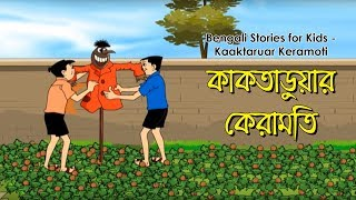Kaaktaruar Keramoti | Nonte Fonte | Popular Bengali Comics | Animation Comedy Cartoon Series