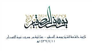 ماتيسر من سورة آل عمران للشيخ يوسف بن محمد الصقير