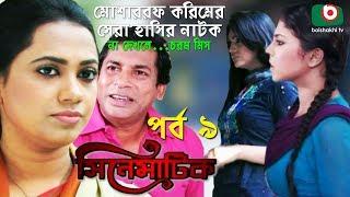 Bangla Comedy Natok | Cinematic | EP – 09 | Mosharraf Karim, Nipun, Dr. Ajaj, Shamima Naznin