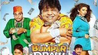 Bumper Draw 2015 Bollywood Hindi Movie Rajpal Yadav, Omkar Das Manikpuri, Rushad Rana, Meera