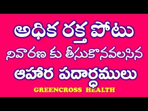 Xxx Mp4 Health Tips In Telugu అధిక రక్తపోటు నివారించే ఆహార పదార్ధాలు High BP Control Foods Hypertension 3gp Sex