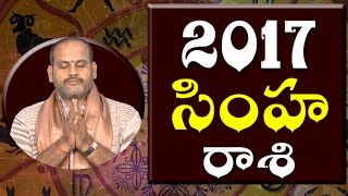 సింహ రాశి  2017 - Simha Rasi(Leo Horoscope) - Telugu Rasi Phalalu 2017 To 2018