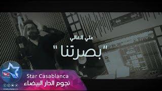 علي الغالي - بصرتنا (حصرياً) | 2018 | (Ali Al Ghali - Basratuna (Exclusive