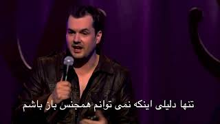 Jim Jefferies - I Could Never Be Gay (زيرنويس فارسی - Persian Subtitles)