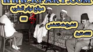 طه الفشني   الشيخ طه الفشني وتوشيح بقمة التطريب والعظمة