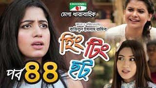 হিং টিং ছট | Episode -44 | Comedy Drama Serial | Siam | Mishu | Tawsif | Sabnam Faria | Channel i TV