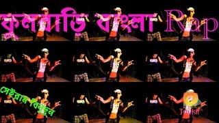 Funniest Rap song.. Best funny  Rap Song [Bangla]