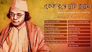 Top Bengali Nazrul Geeti Collection | Kazi Nazrul Islam | Patriotic Songs | Ek I Brintey Duti Kusum