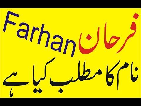Xxx Mp4 Farahan Name Mening Farahan Naam Ka Matlab Kya Hai Asim Ali 3gp Sex