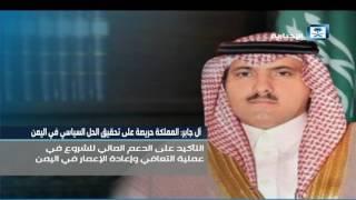 آل جابر: المملكة حريصة على تحقيق الحل السياسي في اليمن