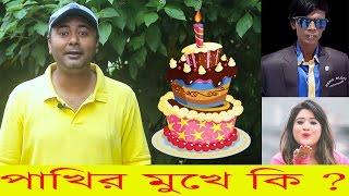 পাখির মুখে কি ? OMG  | Bangla Fun | Bangla Funny Video || One Year Of Mojar Tv