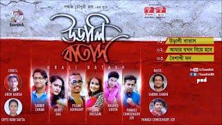 Urali Batash | উড়ালী বাতাস |  Bangla Mixed Album | Soundtek
